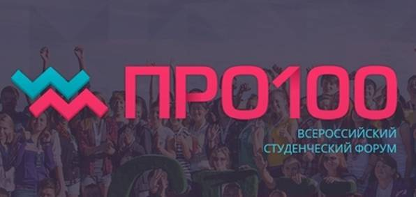 ПРО100 молодцы! МАБиУ на Всероссийском образовательном форуме