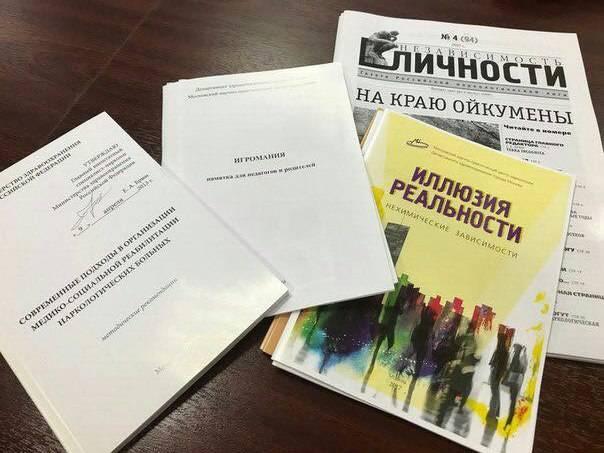 Совещание в управе района Марьина роща. Профилактика зависимого поведения в молодежной среде
