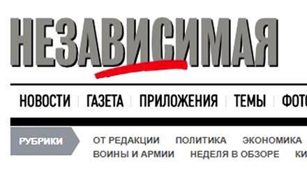 """Публикация о нас в """"Независимой"""" газете"""