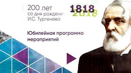Мероприятия к 200-летию со дня рождения И.С.Тургенева