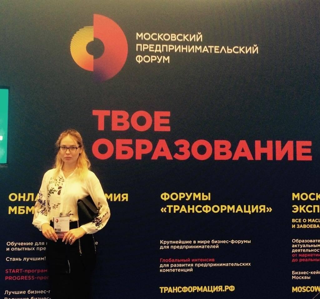 Академия — участник ежегодного Московского предпринимательского форума!