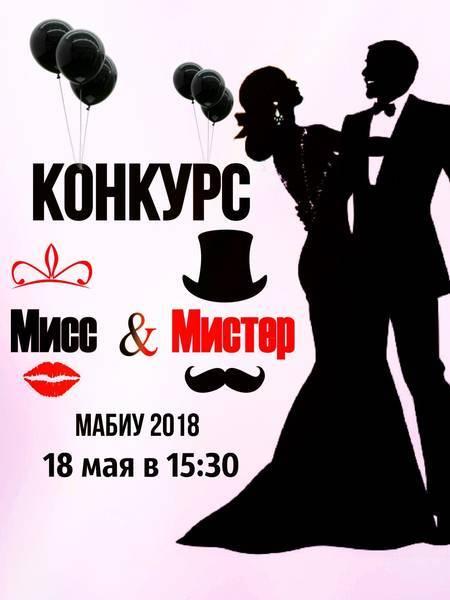 Финал конкурса «Мисс и Мистер МАБиУ 2018» 18 мая в 15:30