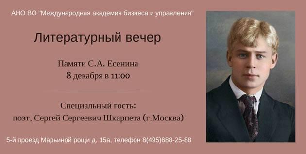 Литературный вечер памяти С. А. Есенина
